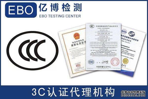 做一个CCC认证要多少钱