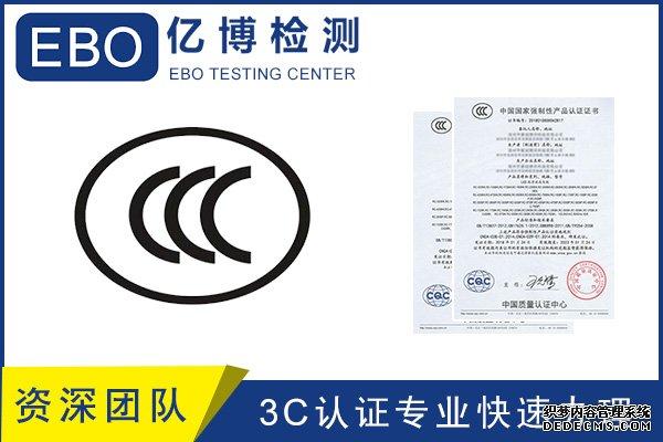 CCC强制性认证-录像机3C认证流程及费用